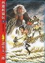 西遊妖猿伝  1   希望コミックス  300