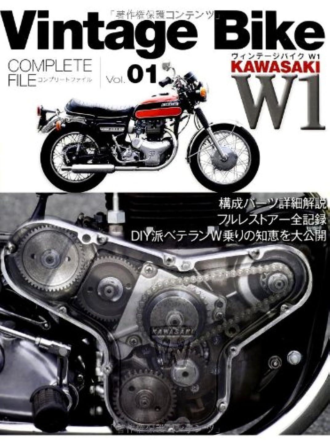 故障衝突する操縦するヴィンテージバイク W1 (COMPLETE FILE Vol. 1)