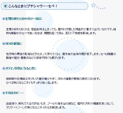 セ プチ シャワー ペ 【楽天市場】大三 プチシャワー・セペ(120ml*6本入)