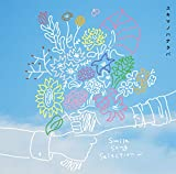 【Amazon.co.jp限定】スキマノハナタバ ~Smile Song Selection~(通常盤)(DVD付)(特典:メガジャケ(通常盤絵柄)付)
