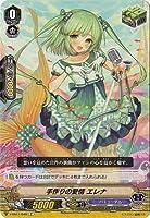カードファイト!! ヴァンガード V-EB11/048 手作りの愛情 エレナ C