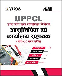 UPPCL Books 2019 – Office Assistant / Stenographer (Hindi)