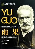Hugo (Frances Literary Giant)/ World Celebrities (Chinese Edition)