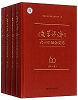 文学评论六十年纪念文选(共4册)(精)