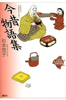 今昔物語集 (21世紀版・少年少女古典文学館 第9巻)