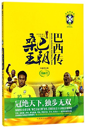 Brazil National Football Team (Chinese Edition)