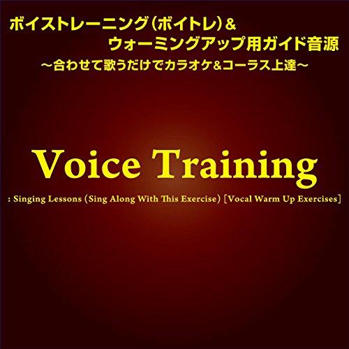 ボイストレーニング (ボイトレ) &ウォーミングアップ用ガイド音源 ~合わせて歌うだけでカラオケ&コーラス上達~