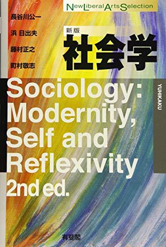 社会学 新版 (New Liberal Arts Selection)の詳細を見る