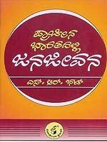 Prachina Bharatadalli Janajeevana