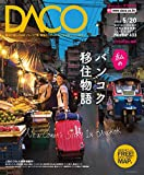 New Comers Story in Bangkok DACO issue 433 (Japanese Edition)