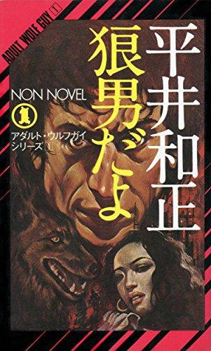 狼男だよ アダルト・ウルフガイ・シリーズ (NON NOVEL)