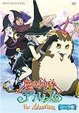 魔法少女アルス ザ・アドベンチャー シーラ巻[DVD]