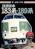 ザ・メモリアル JR東日本183系・189系 [DVD] image