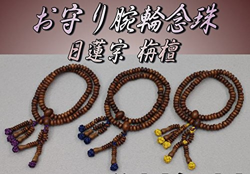 数珠ブレスレット 日蓮宗 お守り腕輪念珠 栴檀(せんだん) 108玉 6寸(平玉) 玉房 紺