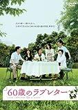 60歳のラブレター[DVD]