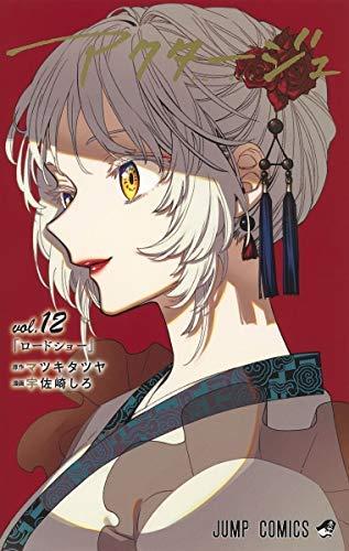 アクタージュ act-age コミック 1-12巻セット