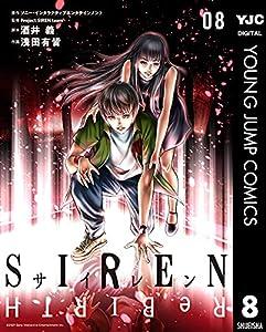 SIREN ReBIRTH 8 (ヤングジャンプコミックスDIGITAL)