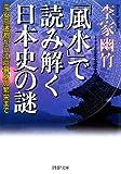 「風水」で読み解く日本史の謎 平安京遷都から江戸幕府の繁栄まで (PHP文庫)
