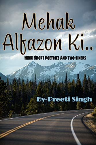 MEHAK ALFAZON KI: HINDI SHORT POETRIES AND TWO LINERS (MAHAK ALFAZON KI Book 1) (Hindi Edition)