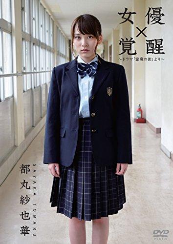 女優 都丸紗也華 覚醒 ドラマ霊魔の街より