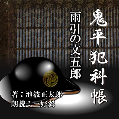 『雨引の文五郎』のカバーアート