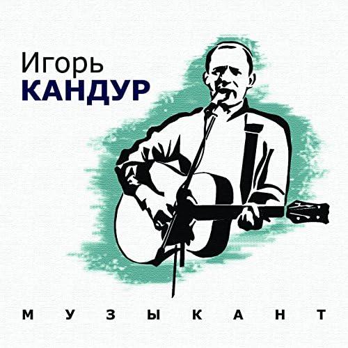 Игорь Кандур