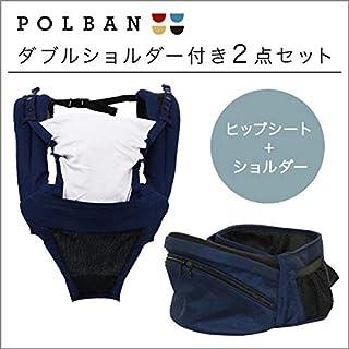 POLBAN ポルバン ヒップシート ダブルショルダー付き2点セット / ネイビー