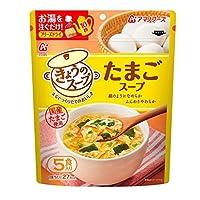 アマノフーズ フリーズドライ きょうのスープ たまごスープ5食 ×6個