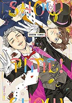 [厘てく]のSHOW TIME!【SS付き電子限定版】 (Charaコミックス)
