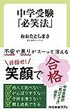 中学受験「必笑法」 (中公新書ラクレ)