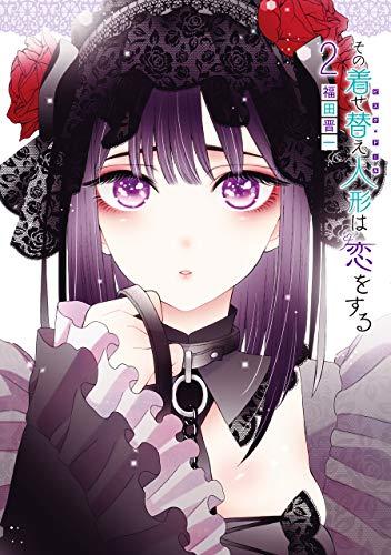 その着せ替え人形は恋をする(2) (ヤングガンガンコミックス)