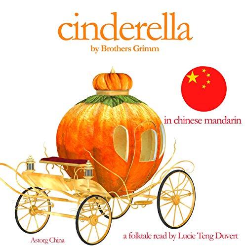 Cinderella - 灰姑娘 audiobook cover art