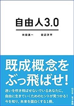 [林田真一, 田辺洋平]の自由人3.0