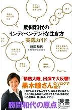 表紙: 勝間和代のインディペンデントな生き方実践ガイド (ディスカヴァー携書) | 勝間和代