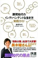 """""""勝間和代のインディペンデントな生き方実践ガイド"""
