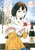 ソムリエール 5 (ヤングジャンプコミックス)