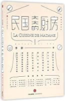 La Cuisine De Madame (Kitchens of The Wives in the Republic of China) (Chinese Edition)