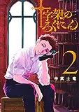 十字架のろくにん(2) (週刊少年マガジンコミックス)