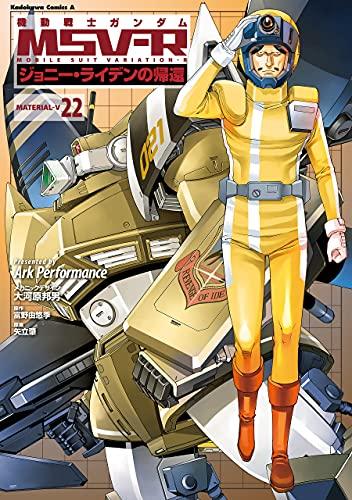 機動戦士ガンダム MSV-R ジョニー・ライデンの帰還(22) 機動戦士ガンダムMSV‐Rジョニー・ライデンの帰還 (角川コミックス・エース) Kindle版