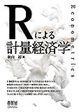 Rによる計量経済学