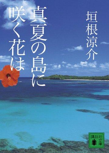 真夏の島に咲く花は (講談社文庫)