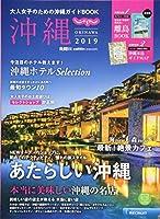 じゃらん沖縄2019 (じゃらんMOOKシリーズ) (リクルートスペシャルエディション)