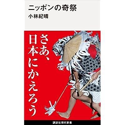 ニッポンの奇祭 (講談社現代新書)