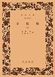 金瓶梅 5 (岩波文庫 赤 14-5)