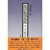 飯田蛇笏集成 (第2巻)