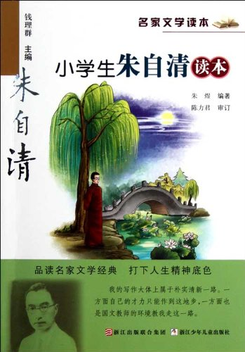 Famous literary readings:Zhu ZiQing Works (Chinese Edition)