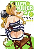 KILLER☆KILLER GIRLS 2 (ヤングジャンプコミックス)