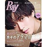 Ray(レイ) 2020年 09 月号 [雑誌]