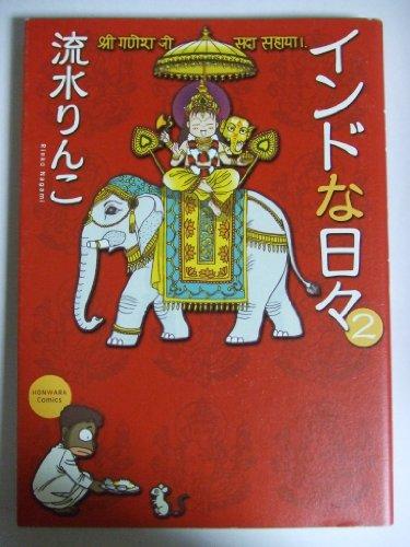 インドな日々 (2) (Honwara comics)の詳細を見る