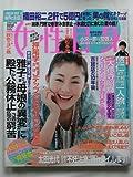 女性自身 2010年 9/21号 雑誌